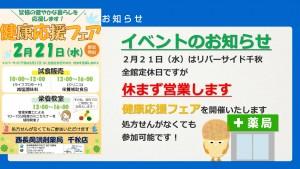 20180221千秋店イベント
