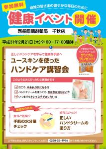 千秋店イベント20190221