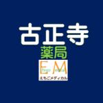 古正寺ロゴマーク200_200