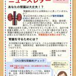 センター薬局ニュースレターvol.2(2020年2月 HP用)_1_小