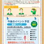 センター薬局ニュースレターvol.2(2020年2月 HP用)_2_小