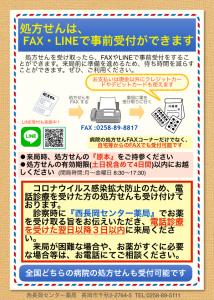 ニュースレター2020_ 7_P2