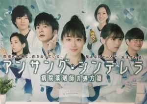 ドラマ「アンサング・シンデレラ」ポスター