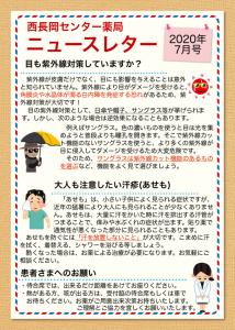 ニュースレター2020_ 7_P1