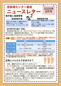 センター薬局ニュースレター 2020_8_VOL3  (役員確認済)2
