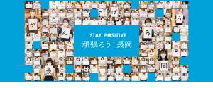 頑張ろう!長岡|特集| リバーサイド千秋 - riverside-senshu.com