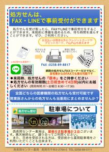 センター薬局ニュースレター 2021_2_最終稿(役員確認済み)_4