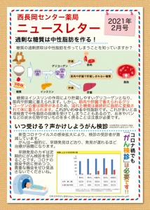 センター薬局ニュースレター 2021_2_最終稿(役員確認済み)_1