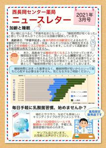 センター薬局ニュースレター2021年3月 役員確認済み_1