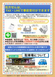 センター薬局ニュースレター2021年3月 役員確認済み_3
