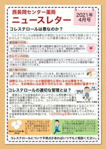 センター薬局ニュースレター2021年4月 役員確認済み_1