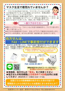 センター薬局ニュースレター2021年4月 役員確認済み_4