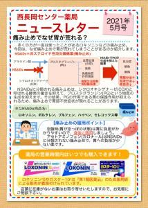 センター薬局ニュースレター2021年5月 役員確認済み_1