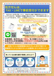 センター薬局ニュースレター2021年7月 役員確認済み2_2