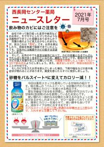 センター薬局ニュースレター2021年7月 役員確認済み2_1