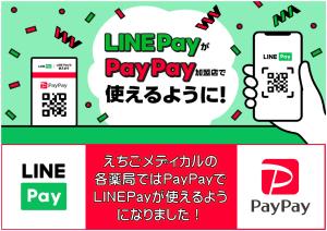 LINEPay統合チラシ修正_s