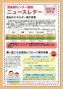 センター薬局ニュースレター2021年8月 役員確認済み_1