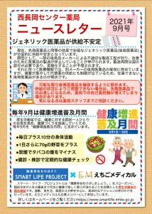 センター薬局ニュースレター2021年9月 役員確認済み_1